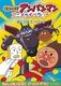 アンパンマンアニメライブラリー(6) ぼくらはヒーロー!