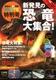 新発見の恐竜大集合! 講談社の動く図鑑MOVE 特別号