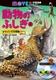 動く学習漫画MOVE COMICS 動物のふしぎ(2)アマゾンで大冒険! の巻