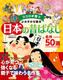 日本の昔ばなし 50選