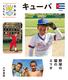 世界のともだち(27) キューバ 野球の国のエリオ