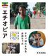 世界のともだち(28) エチオピア ナティはたよれるお兄ちゃん