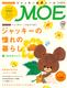 MOE2015年10月号
