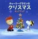 ポップアップ チャーリー・ブラウンのクリスマス 改訂版