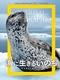 ナショナル ジオグラフィック傑作写真ワイルドライフ 海に生きるいのち