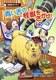名探偵犬バディ(5) 青い舌の怪獣をさがせ!