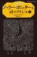 静山社ペガサス文庫 ハリー・ポッターと謎のプリンス6-1