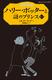 静山社ペガサス文庫 ハリー・ポッターと謎のプリンス6‐2