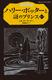 静山社ペガサス文庫 ハリー・ポッターと謎のプリンス6‐3