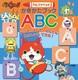 妖怪ウォッチ アルファベット かきかたブック ABC