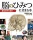 脳のひみつにせまる本(1) 脳研究の歴史