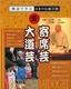 物語で学ぶ日本の伝統芸能(5) 寄席芸・大道芸