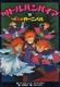リトルバンパイア(10) 血のカーニバル