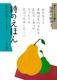 絵といっしょに読む国語の絵本(3) 詩のえほん
