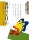 絵といっしょに読む国語の絵本(4) 漢詩のえほん