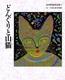 宮沢賢治絵童話集(1) どんぐりと山猫