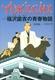 YUKICHI−福沢諭吉の青春物語−