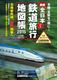 全日本鉄道バス旅行地図帳 2015年版