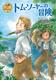 ポプラ世界名作童話(2) トム・ソーヤーの冒険