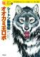 10歳までに読みたい世界名作(8) シートン動物記オオカミ王ロボ