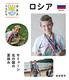 世界のともだち(35) ロシア セミョーン 北の国の夏休み