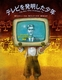 テレビを発明した少年 ファイロウ・ファーンズワース物語