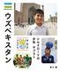 世界のともだち(36) ウズベキスタン シルクロードの少年 サブラト