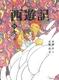 西遊記(11) 火の巻