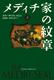 メディチ家の紋章(下)