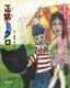 国語が楽しくなる新美南吉絵童話集(2) 正坊とクロ