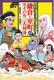 くもんのまんが 歴史がもっとよくわかる(2) 鎌倉・室町のライバル三大対決