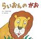 らいおんのがお<復刊傑作幼児絵本シリーズ 4>