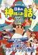 大人も子どもも 読んで、聞かせて、楽しんで    日本の神様のお話 下