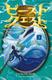 静山社ペガサス文庫 ビースト・クエスト(2) 海竜セプロン
