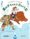 日本全国不思議案内(2)菜の子ちゃんとカッパ石