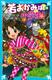 若おかみは小学生!PART16 花の湯温泉ストーリー