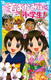 若おかみは小学生!PART20 花の湯温泉ストーリー