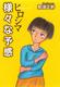 ヒロシマ(二)様々な予感
