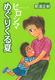 ヒロシマ(三)めぐりくる夏