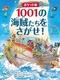 ポケット版 1001の海賊たちをさがせ!