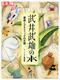 別冊太陽 武井武雄の本 童画とグラフィックの王様