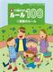 新・10歳からのルール100 (3)家族のルール