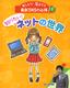 おしえて! 尾木ママ 最新SNSの心得(1) 知りたい! ネットの世界