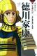 学研まんが NEW日本の伝記 徳川家康 江戸幕府を開いた将軍
