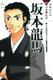 学研まんが NEW日本の伝記 坂本龍馬 新しい日本をつくった幕末の風雲児