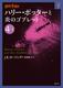 文庫版 ハリー・ポッターと炎のゴブレット 4-1