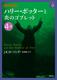 文庫版 ハリー・ポッターと炎のゴブレット 4-3