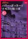 文庫版 ハリー・ポッターと不死鳥の騎士団 5-1