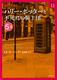 文庫版 ハリー・ポッターと不死鳥の騎士団 5-2