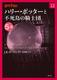 文庫版 ハリー・ポッターと不死鳥の騎士団 5-3